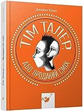 Ukrainian Book for Kids: Тім Талер, або Проданий сміх Timm Thaler, oder Das verkaufte Lachen / Tim Taler, abo Prodanyy smikh
