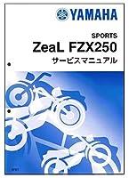 ヤマハ Zeal FZX250(3YX) サービスマニュアル/整備書/基本版 QQS-CLT-000-3YX