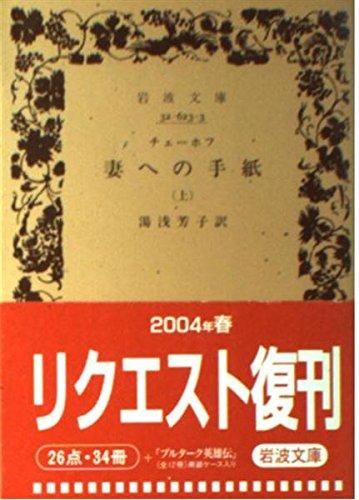 妻への手紙 上 (岩波文庫 赤 623-3)