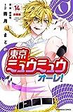 東京ミュウミュウ オーレ! 分冊版(14) (なかよしコミックス)