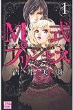 M式プリンセス 1 (白泉社レディース・コミックス)