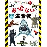 あぶない 生き物 (はっけんずかんプラス) 3~6歳児向け 図鑑