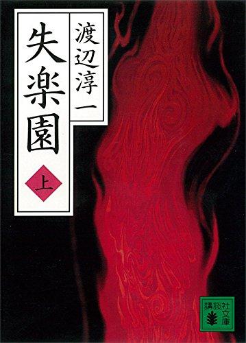 失楽園(上) (講談社文庫) Kindle版