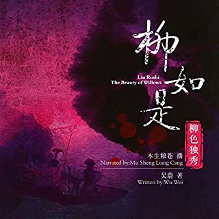 Page de couverture de 柳如是柳色独秀 - 柳如是柳色獨秀 [Liu Rushi: The Beauty of Willows]
