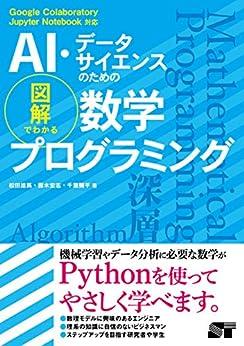 [松田 雄馬, 露木 宏志, 千葉 彌平]のAI・データサイエンスのための 図解でわかる数学プログラミング
