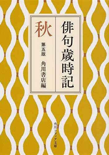俳句歳時記 第五版 秋 (角川ソフィア文庫)