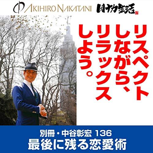 『別冊・中谷彰宏136「リスペクトしながら、リラックスしよう。」』のカバーアート