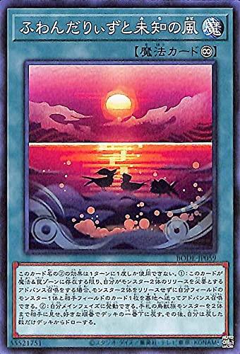 遊戯王カード ふわんだりぃずと未知の風(ノーマル BURST OF DESTINY(BODE   バースト・オブ・デスティニー 永続魔法 ノーマル