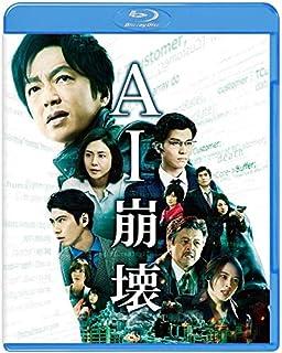 【店舗限定特典つき】 AI崩壊 ブルーレイ&DVDセット (2枚組)(ブロマイド 4枚セット+オリジナルクリアファイル付き)[Blu-ray]