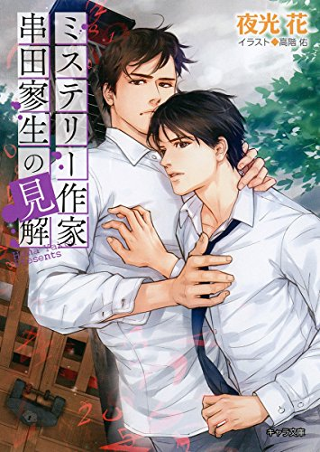 ミステリー作家串田寥生の見解 (キャラ文庫)