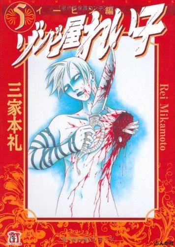 ゾンビ屋れい子 5 イーヒン 編 (ホラーMコミック文庫)