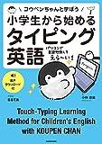 小学生から始めるタイピング英語 コウペンちゃんと学ぼう