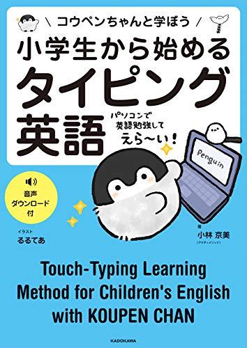 小学生から始めるタイピング英語 コウペンちゃんと学ぼうの詳細を見る