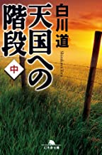 表紙: 天国への階段(中) (幻冬舎文庫)   白川道