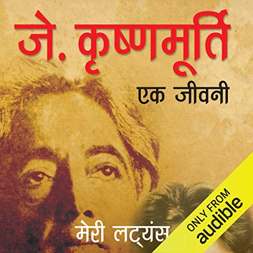 J. Krishnamurti (Hindi Edition) cover art