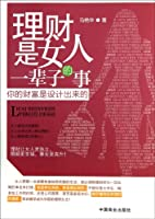 Financial Management is a Lifetime Thing for Women (Chinese Edition)