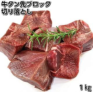 牛タン先ブロック切り落とし1kg beef tongue chip 1kg