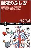 血液のふしぎ (サイエンス・アイ新書)