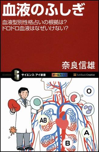 血液のふしぎ (サイエンス・アイ新書)の詳細を見る