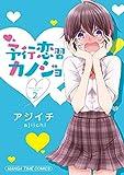予行恋習カノジョ 2巻 (まんがタイムコミックス)