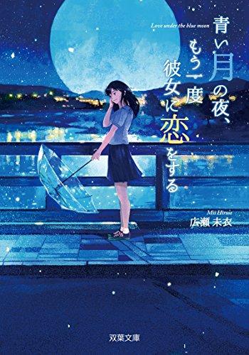 青い月の夜、もう一度彼女に恋をする (双葉文庫)