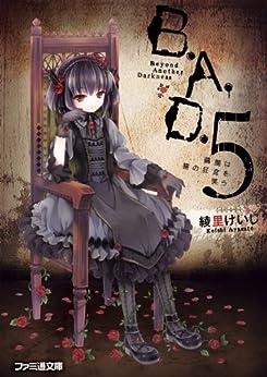 [綾里 けいし, kona]のB.A.D. 5 繭墨は猫の狂言を笑う (ファミ通文庫)