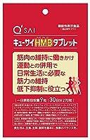 キューサイ HMB(エイチエムビー)タブレット/筋肉ケア/粒タイプ/54g(200mg×270粒)(約30日分)/ 機能性表示食品