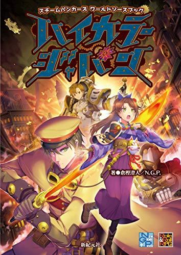 スチームパンカーズ ワールドソースブック ハイカラージャパン (Role&Roll RPG)