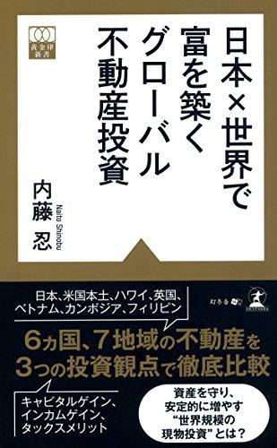 日本×世界で富を築く グローバル不動産投資 (黄金律新書)