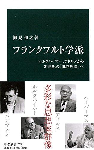 フランクフルト学派 -ホルクハイマー、アドルノから21世紀の「批判理論」へ (中公新書)