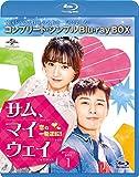 サム、マイウェイ 恋の一発逆転 BD-BOX1<コンプリート・シ...[Blu-ray/ブルーレイ]