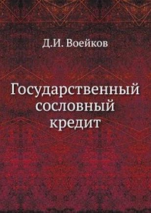Gosudarstvennyj soslovnyj kredit (in Russian language)