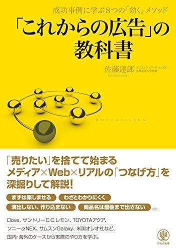 「これからの広告」の教科書の詳細を見る