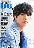 CMNOW boys Vol.5 [雑誌]: CM NOW 別冊