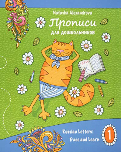 Propisi: Russian Letters: Trace and Learn (Propisi for Children) (Volume 1)