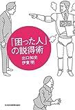 「困った人」の説得術 (日本経済新聞出版)