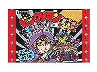 ロッテ ビックリマンチョコ 悪魔VS天使34 1箱 (30個入り)
