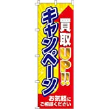 のぼり 買取アップキャンペーン 0150301IN