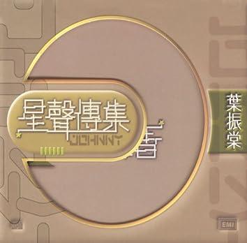 EMI Xing Xing Chuan Ji Zi Johnny Ip