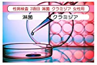 性感染症検査キット 2項目 女性用