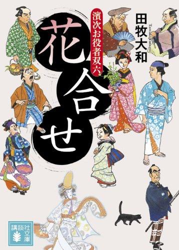 花合せ 濱次お役者双六 (講談社文庫)