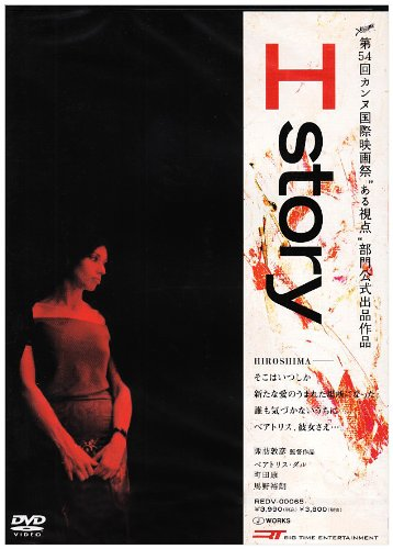 H STORY [DVD]