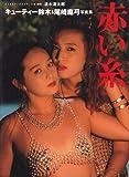 赤い糸―キューティー鈴木&尾崎魔弓写真集 (コスモスブックスシリーズ)
