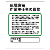 【356-09】作業主任者職務板 乾燥設備…