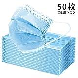 マスク 使い捨て民生用マスク 超快適 三層フィルター 防護 飛沫対策