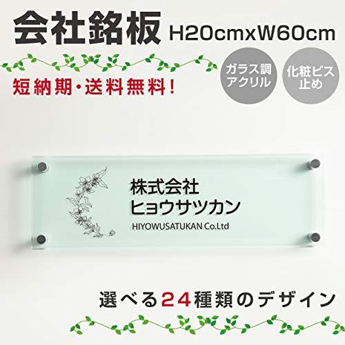 ガラス調アクリル銘板 アクリルプレート H200×W600×t5mm デザイン24種類(glass-200-600) (デザイン14, 化粧ビス:マット)