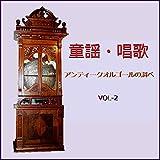 童謡 アンティークオルゴールの調べ VOL-2