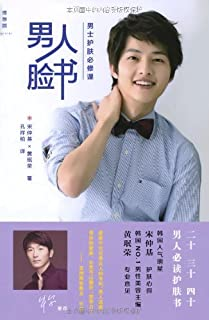 Book of Men's Makeup (Men's Compulsory Courses of Skin Care) (Chinese Edition)