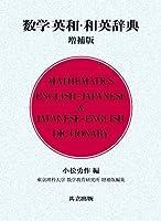 数学英和・和英辞典 増補版