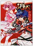 闘真伝 1 (電撃コミックス)